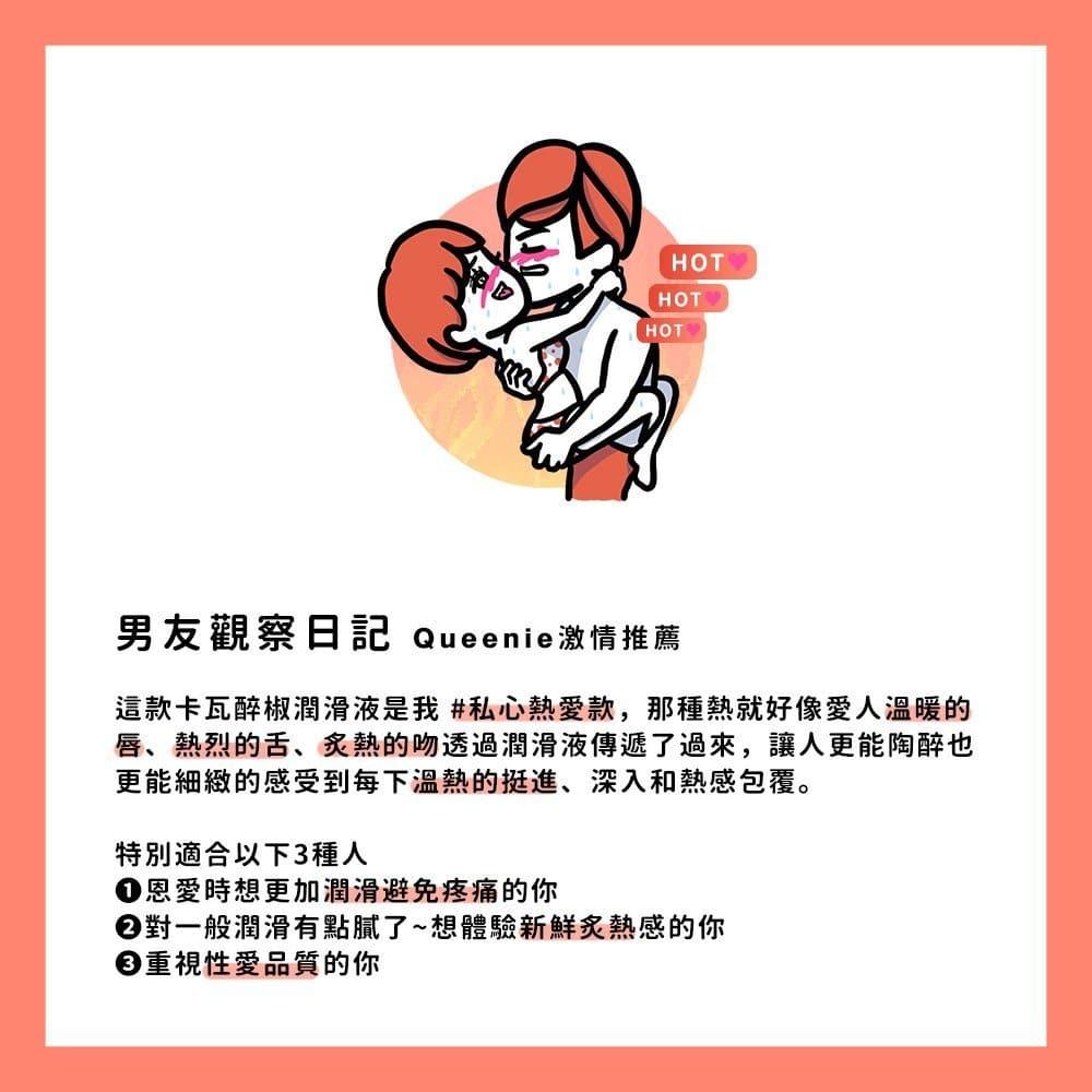 HARU X MYBFDIARY 限量發行卡瓦醉椒火辣辣熱感潤滑液 5