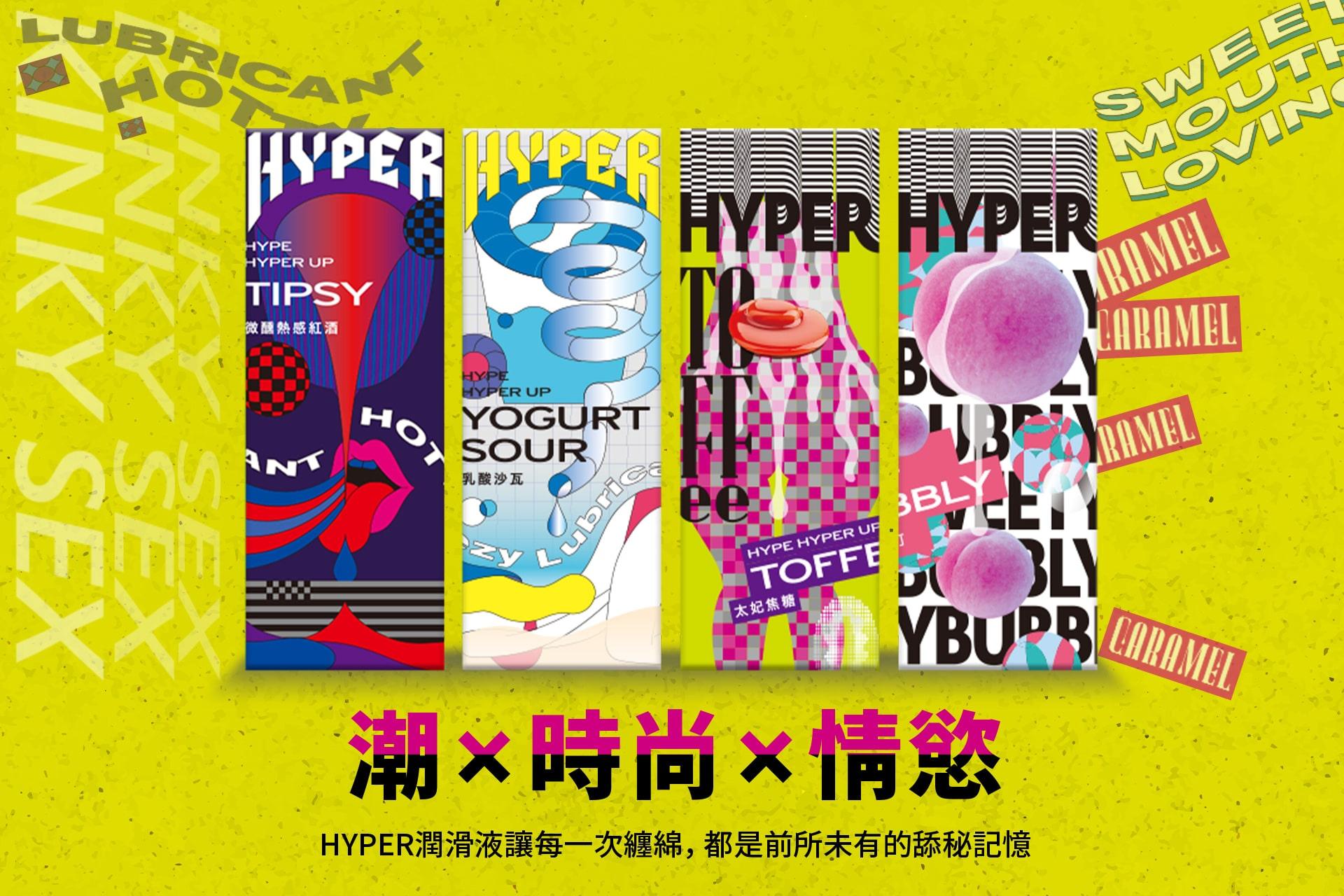 HYPER 口味潤滑液 3