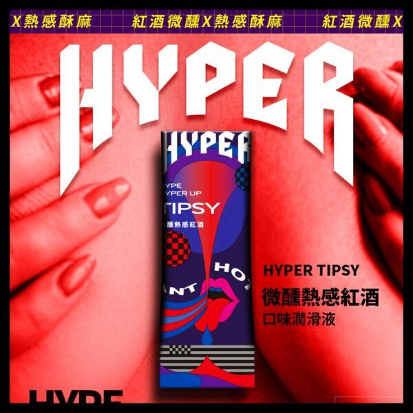 HYPER-Mulled-Wine-Flavor-50ml