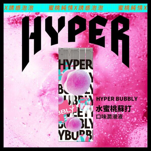HYPER-Peach-Flavor-Lube-50ml