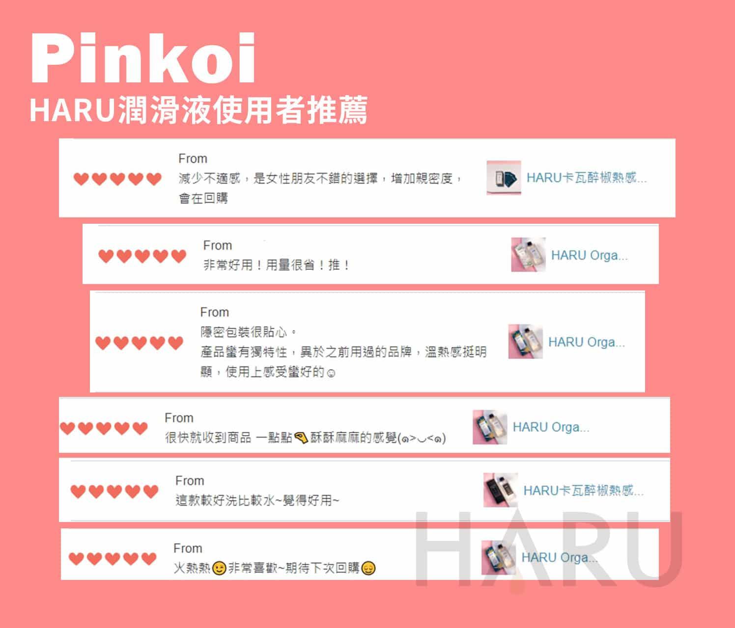 Pinkoi推薦的HARU水性潤滑液怎麼用