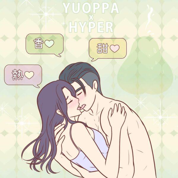 HYPER X YUOPPA 2021年限量發行甜梨燒酒口味潤滑液 1