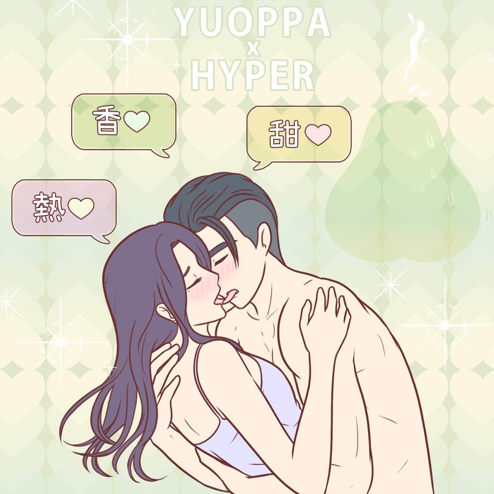 HYPER X YUOPPA 2021年限量發行甜梨燒酒口味潤滑液 5