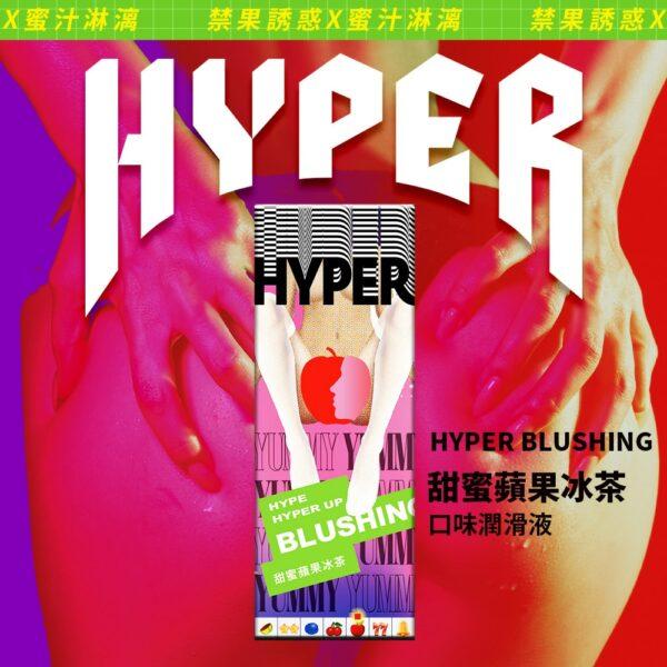 HYPER 蘋果冰茶 口味潤滑液 | 口交液 1