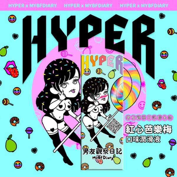 HYPER X MYBFDIARY 2021年限量紅心芭樂梅口味潤滑液|口交液 1